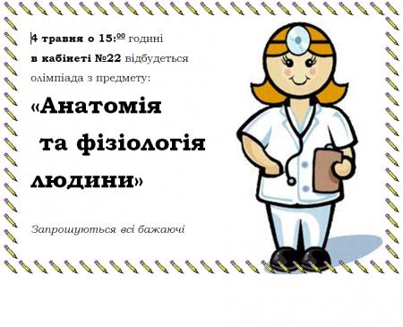 Олімпіада з анатомії