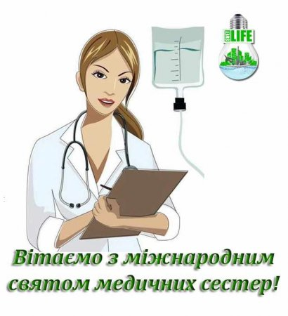 12 травня – Всесвітній день медичних сестер