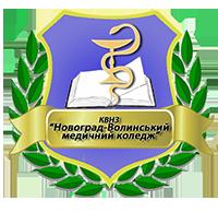 Новоград-Волинський медичний коледж