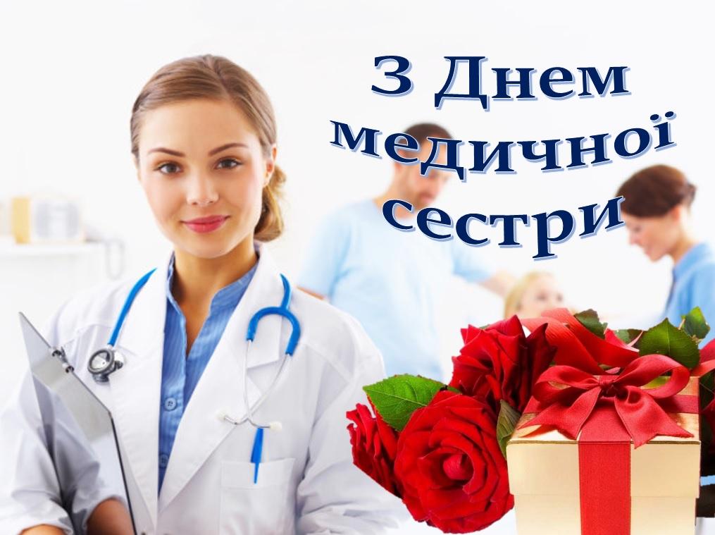 Привітання з нагоди Всесвітнього дня медичної сестри | Новоград ...
