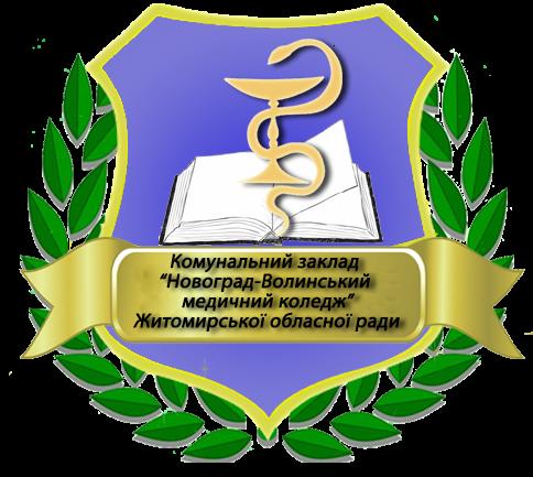 Новоград-Волинський медичний коледж #ПереверниУявуПроОсвіту