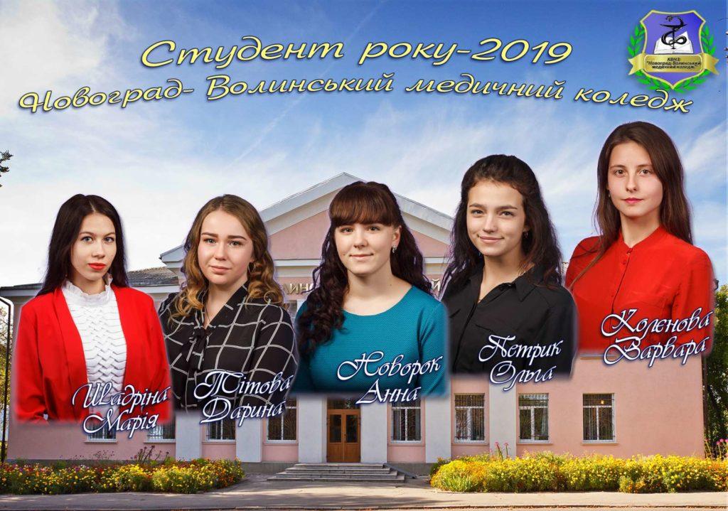 У Новоград-Волинському медколеджі відбувся конкурс «Студент року-2019», фото-1